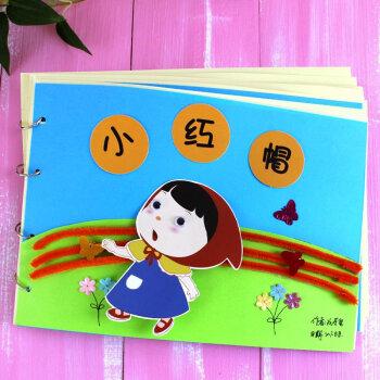 自制绘本三只小猪 宝宝儿童幼儿园手工diy故事图书制作子材料包 自制