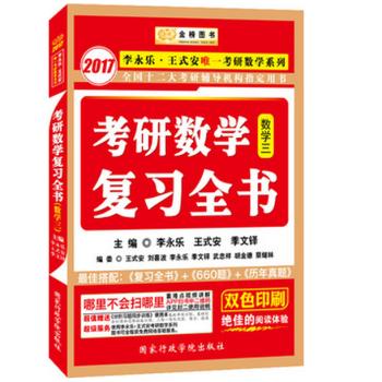 《2017李永乐考研数学复习全书 李永乐王式安