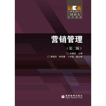 工商管理硕士系列教材:营销管理 PDF版
