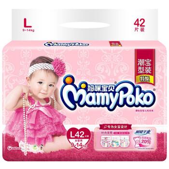 妈咪宝贝 MamyPoko 瞬吸干爽 婴儿纸尿裤【女】大号L42片【9-14kg】