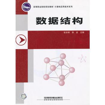 二手弘数据结构/高等职业院校规划教材计算机应用技术系列97871130811