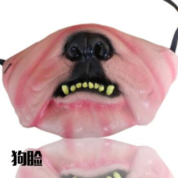 愚人节创意整人面具吓人半脸面具化妆舞会道具整蛊搞怪恶作剧恐怖 狗