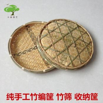 新品天然竹编笸箩筐馒头筐竹编收纳筐竹编制品篮子家用竹筛圆簸箕