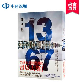 《预售[台湾原版]13.67 �浩基 皇冠出版 陈浩基 1367 台版繁体中文书 警察侦探小说》
