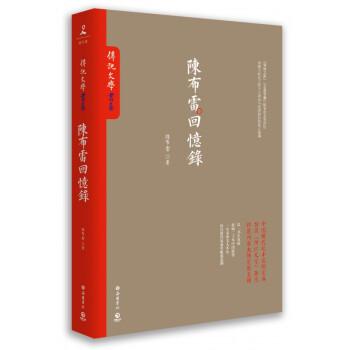《陈布雷回忆录/传记文学书系》彭明哲曾德明...