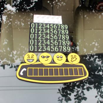 潮牌大号卡通汽车临时停车卡可爱创意移车夜光个性挪车电话号码牌