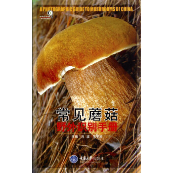 《好奇心书系・野外识别手册:常见蘑菇野外识别手册》