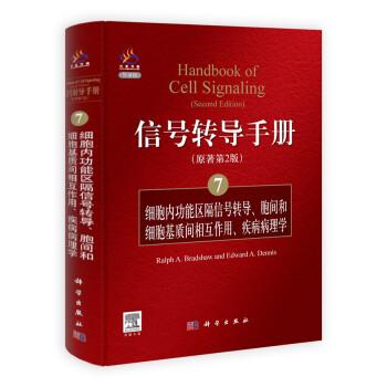 信号转导手册:细胞内功能区隔信号转导、胞间和细胞基质间的相互作用、疾病病理学  [Handbook of Cell Signaling] 电子版