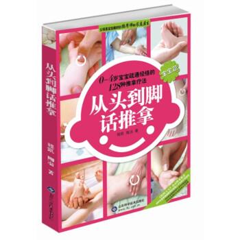 0~4岁宝宝疏通经络的128种推拿疗法:从头到脚话推拿 电子书下载