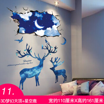 纸贴画男孩儿童房卧室房间墙面装饰品墙纸壁纸自粘 3d梦幻天顶+星空鹿