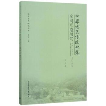 《中原地区传统村落空间形态研究》
