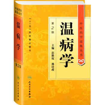 《中医药学高级丛书・温病学(第2版)》