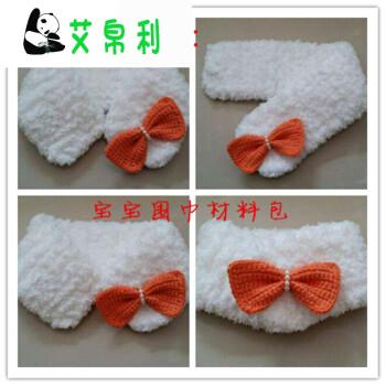 牛奶棉线宝宝围巾围脖编织棒针钩针材料包sn0152 蝴蝶结围巾工具包