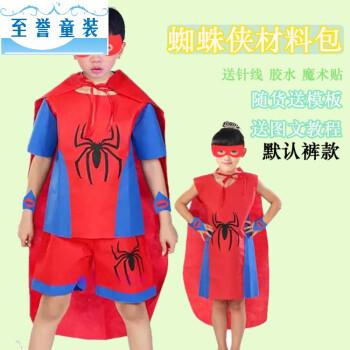卡通英雄衣服手工制作diy儿童亲子环保材料幼儿园男女