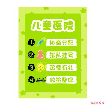 幼儿园区域规则进区牌卡布置约定标识区角标志活动区域牌分类 医院(30