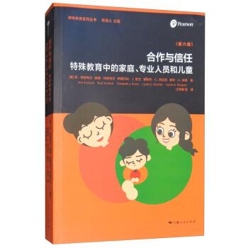 合作与信任:特殊教育中的家庭、专业人员和儿童 PDF版下载