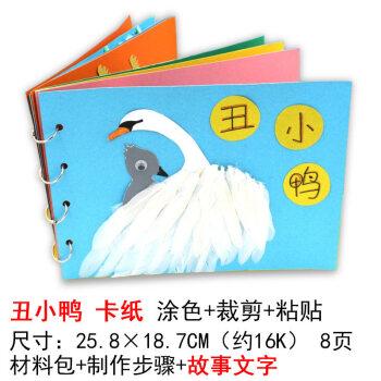 儿童手工自制绘本 宝宝幼儿园手工diy故事图书制作亲子材料包 丑小鸭