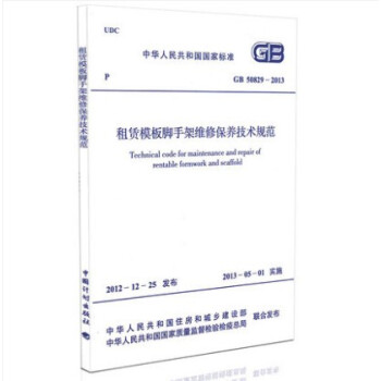 《GB 50829-2013 租赁模板脚手架维修保养技术规范》