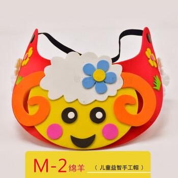 diy手工制作eva帽子儿童手工粘贴遮阳帽幼儿园手工材料卡通造型帽 m-2