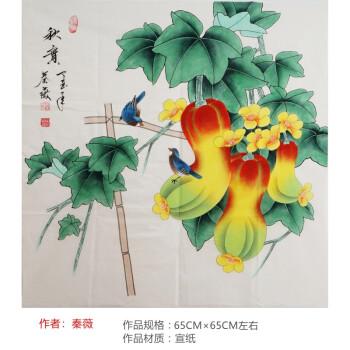 斗方工笔画南瓜《秋实》 国画秦薇字画小鸟1756