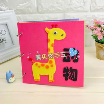 免裁剪不织布手工布艺diy材料包儿童布书幼儿园自制绘本故事n 动物布