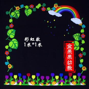 黑板报装饰墙贴组合幼儿园班级布置材l料花边贴画小学教室边框 彩虹款