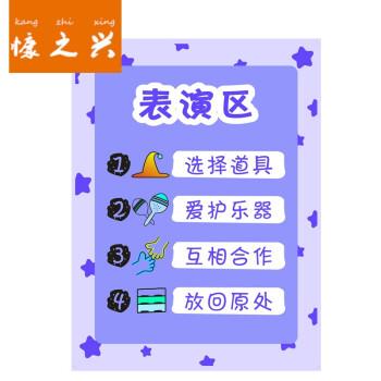 幼儿园区域规则进区卡布置约定标识区角标志活动区域儿童分类 表演区