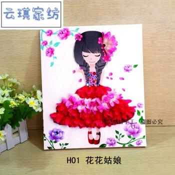 幼儿园儿童手工制作diy材料包花朵画创意花瓣粘贴带相框六一礼物 h01