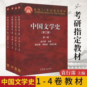 《中国文学史袁行霈 全四卷 共四本1-4卷第三版 考研指定教材 中国文学史考研》