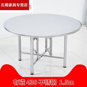 四方达 不锈钢桌子折叠大圆桌家用圆形饭桌简易便携饭店酒店餐桌 不锈