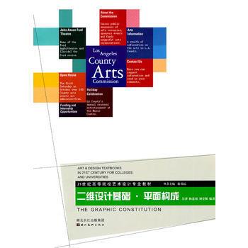二维设计基础·平面构成 畅销书籍 美术教材 正版 吴萍 杨进珉