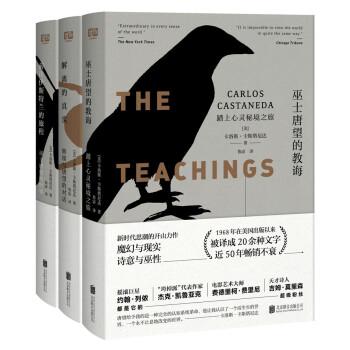 《唐望三部曲:巫士唐望的教诲+解离的真实+前往伊斯特兰的旅程(套装共3册)》(卡洛斯・卡斯塔尼达)