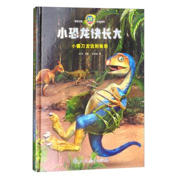 《小恐龙快长大:小镰刀龙说到做到》(张柏赫)