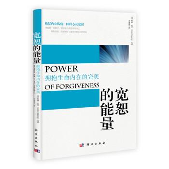 宽恕的能量:拥抱生命内在的完美  [Power of Forgiveness] 下载