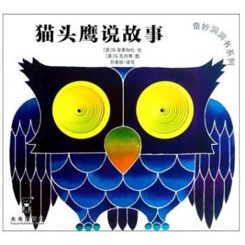 猫头鹰说故事-奇妙洞洞书系列 乐乐趣