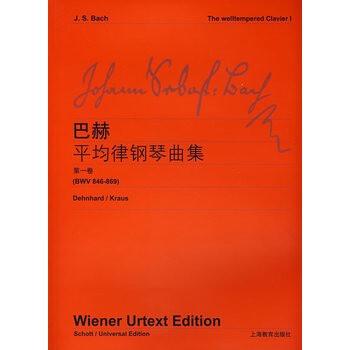 巴赫平均律钢琴曲集 第一卷 BWV 846 869 维也纳原始出版社,上海教育