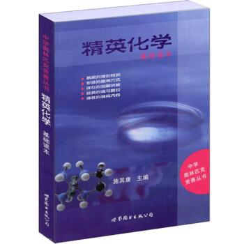 精英化学 PDF电子版