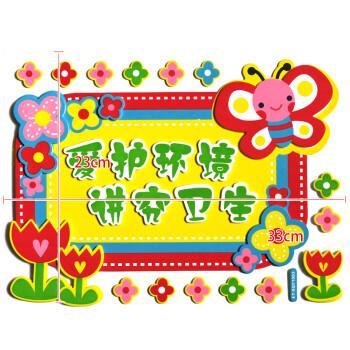 卡通动物文明礼貌标语带胶立体墙贴 幼儿园走廊教室墙面布置装饰 爱护