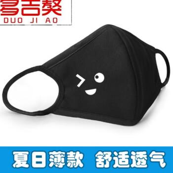 可爱个性纯棉透气口罩立体薄款防尘春夏卡通黑色口罩 眨眼表情(18款夏