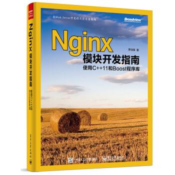 Nginx模块开发指南