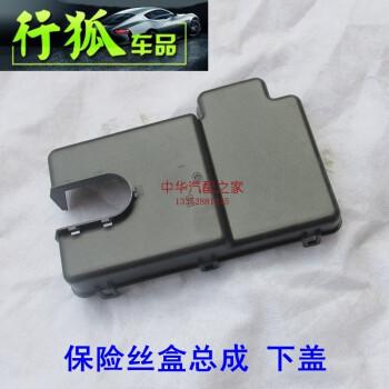 行狐旗舰店骏捷frvfsvcross中华h330h320保险丝盒发动机仓线束盒总成
