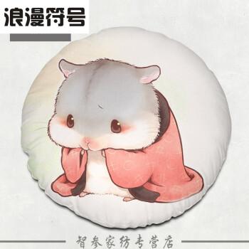 卡通可爱胖仓鼠q版手绘图案圆形抱枕定制做沙发飘窗靠垫蒲团坐垫 5 60
