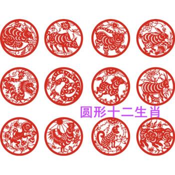 剪纸画十二生肖剪纸整套幼儿园手工12生肖窗花装饰画中国风剪纸 直径