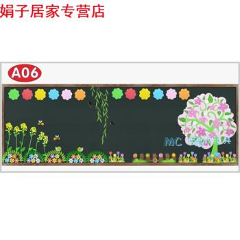 派尼美特 幼儿园小学班级教室文化墙贴大型黑板报开学国庆布置组合