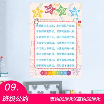 教室幼儿园文化墙布置汉语拼音字母表班级文化小学装饰贴画墙贴纸 09