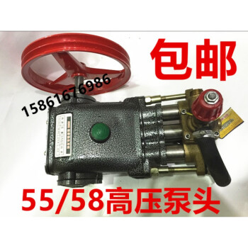 55/58型高压清洗机泵头洗车机泵头 高压水泵头 洗车机