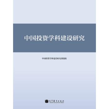 中国投资学科建设研究 电子版下载