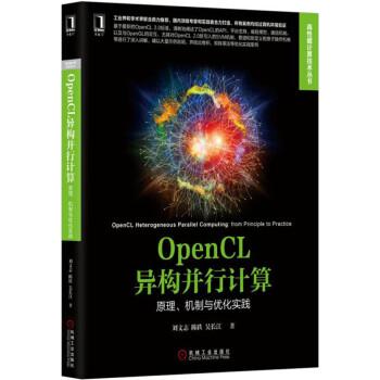 OpenCL异构并行计算