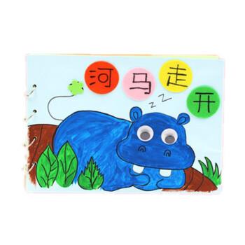 自制绘本 宝宝儿童幼儿园手工diy故事图书制作料包 彩底涂色版-河马