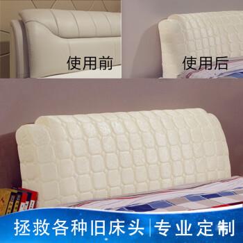 定做皮床床头罩夹棉加厚防尘罩软床保护套半圆弧形1.